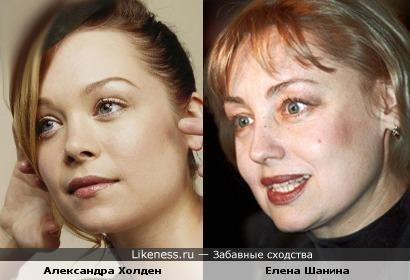Александра Холден и Елена Шанина