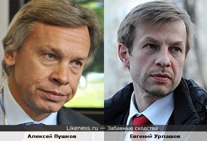 Алексей Пушков и Евгений Урлашов
