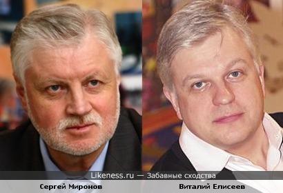 Сергей Миронов и Виталий Елисеев
