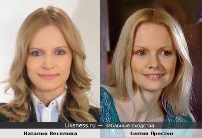 Наталья Веселова и Синтия Престон