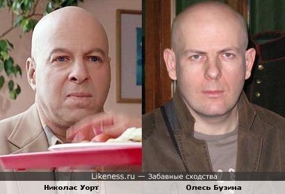 Николас Уорт и Олесь Бузина