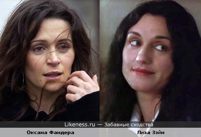Оксана Фандера и Лиза Зэйн