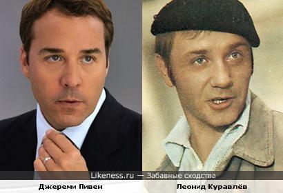 Джереми Пивен напомнил Леонида Куравлёва