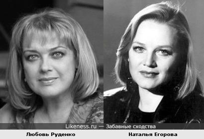 Любовь Руденко и Наталья Егорова