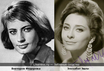 Виктория Фёдорова и Элизабет Эшли