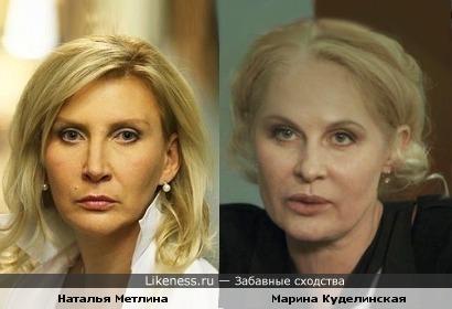 Наталья Метлина и Марина Куделинская