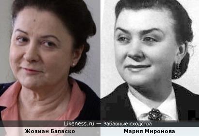Жозиан Баласко и Мария Миронова