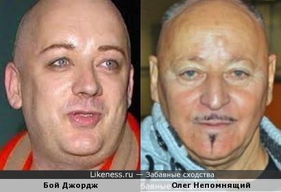 Бой Джордж и Олег Непомнящий