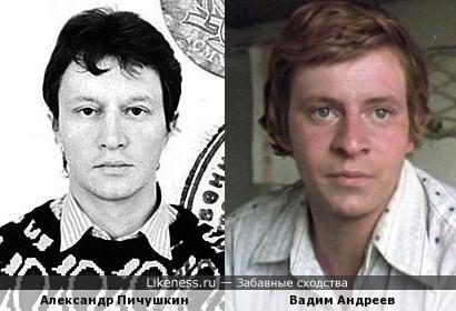 Александр Пичушкин и Вадим Андреев