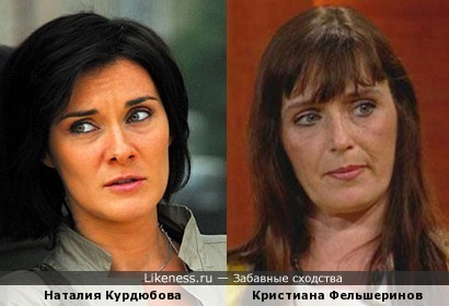 Наталия Курдюбова и Вера Кристиана Фельшеринов