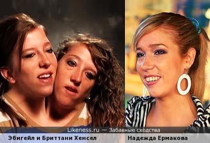Надежда Ермакова похожа на Эбигейл и Бриттани Хенсел