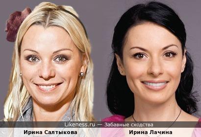 Ирина Салтыкова и Ирина Лачина