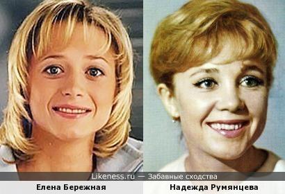 Елена Бережная и Надежда Румянцева