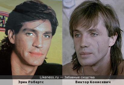 Эрик Робертс и Виктор Конисевич