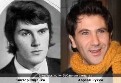 Виктор Ющенко в молодости напомнил Авраама Руссо