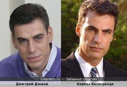 Дмитрий Дюжев и Карлос Касагранде