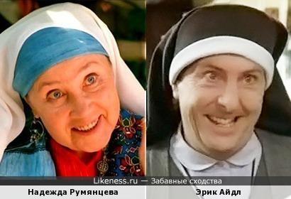 Надежда Румянцева напомнила Эрика Айдла в роли монахини