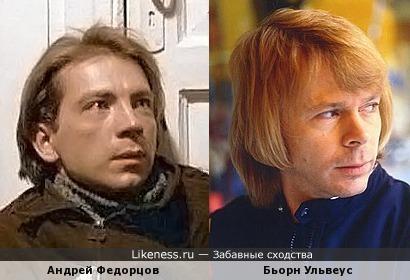 Андрей Федорцов и Бьорн Ульвеус