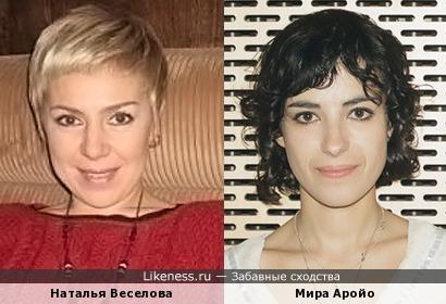 Наталья Веселова и Мира Аройо
