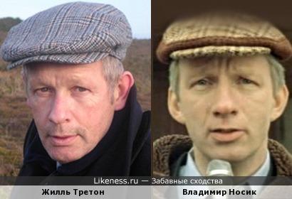 Жилль Третон и Владимир Носик