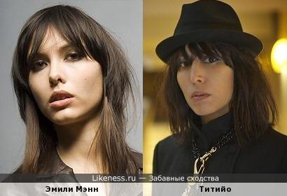 Эмили Мэнн и Титийо