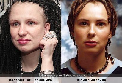 Валерия Гай Германика и Юлия Чичерина