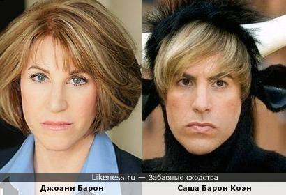 Джоэнн Барон и Саша Барон Коэн