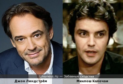 Джон Линдстрём и Миклош Калочаи