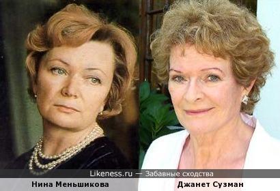 Нина Меньшикова и Джанет Сузман