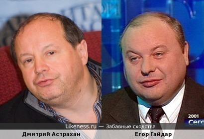 Дмитрий Астрахан и Егор Гайдар