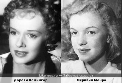 Дороти Комингор и Мерилин Монро