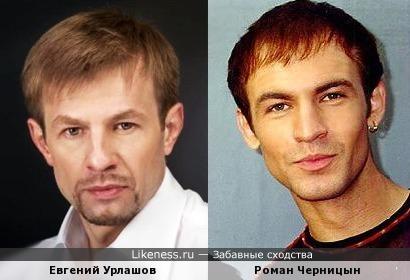 Евгений Урлашов и Роман Черницын