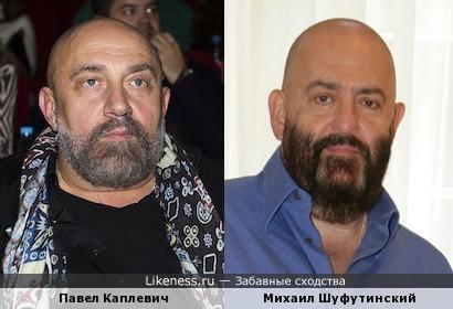 Павел Каплевич напомнил Шуфутинского