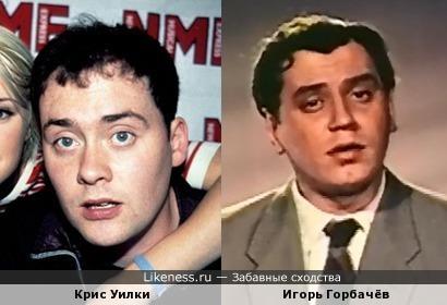 Крис Уилки и Игорь Горбачёв