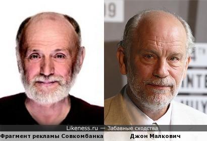 Пенсионер из рекламы Совкомбанка напоминает Джона Малковича