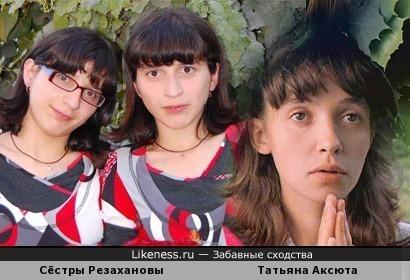 """Зита и Гита Резахановы напоминают Татьяну Аксюту в фильме """"Вам и не снилось..."""""""