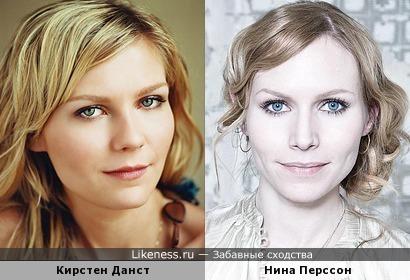 Кирстен Данст и Нина Перссон