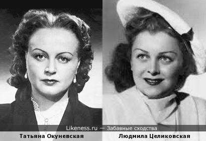 Татьяна Окуневская и Людмила Целиковская