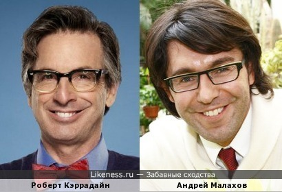 Роберт Кэррадайн и Андрей Малахов