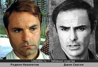 Родион Нахапетов и Джон Саксон