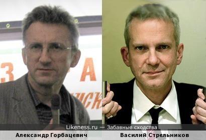 Александр Горбацевич и Василий Стрельников