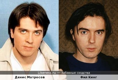 Денис Матросов и Фил Кинг