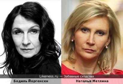 Бодиль Йоргенсен и Наталья Метлина