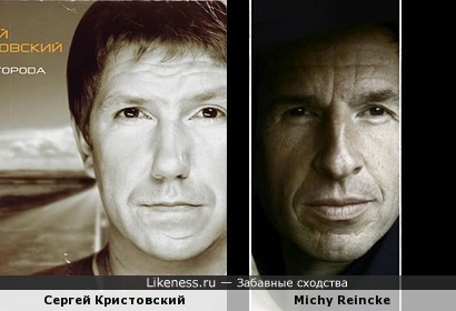 Сергей Кристовский и Michy Reincke