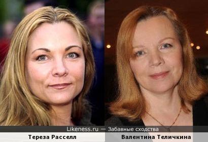 Тереза Расселл и Валентина Теличкина