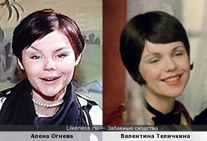 Алена Огнева и Валентина Теличкина