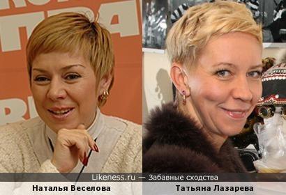 Наталья Веселова и Татьяна Лазарева