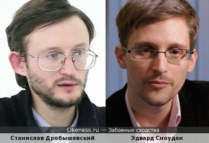 Станислав Дробышевский и Эдвард Сноуден