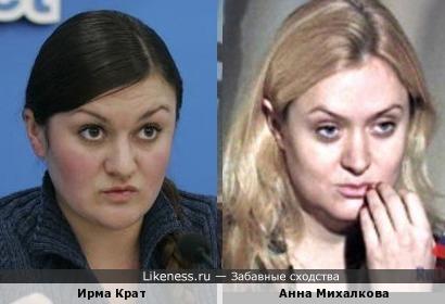 Ирма Крат и Анна Михалкова