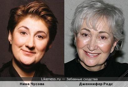 Нина Чусова и Дженнифер Родс